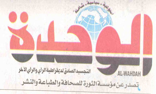 Alwehdah Newspaper