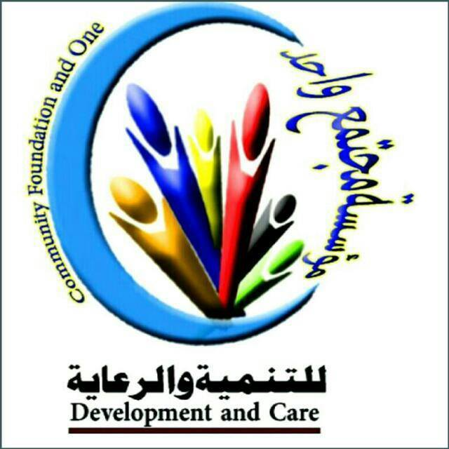 Community Foundation and One for Development & Care